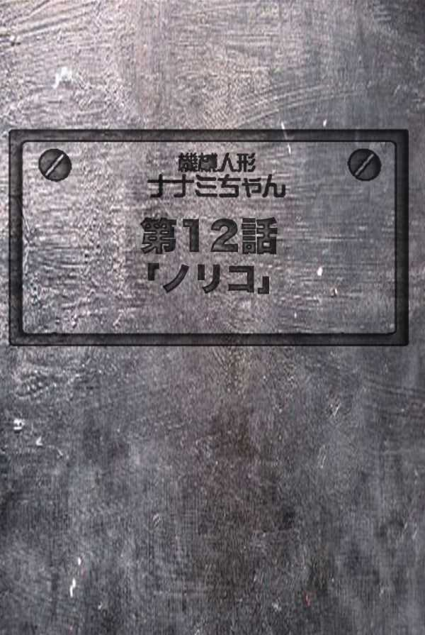 【12話】祝!単行本化決定【機械人形ナナミちゃん】