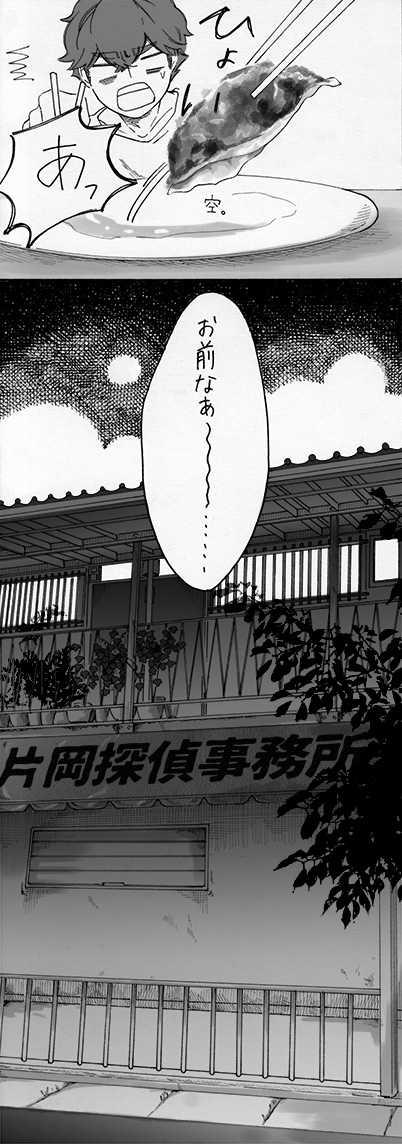 屋上へ行く:第37話『君にさよなら』