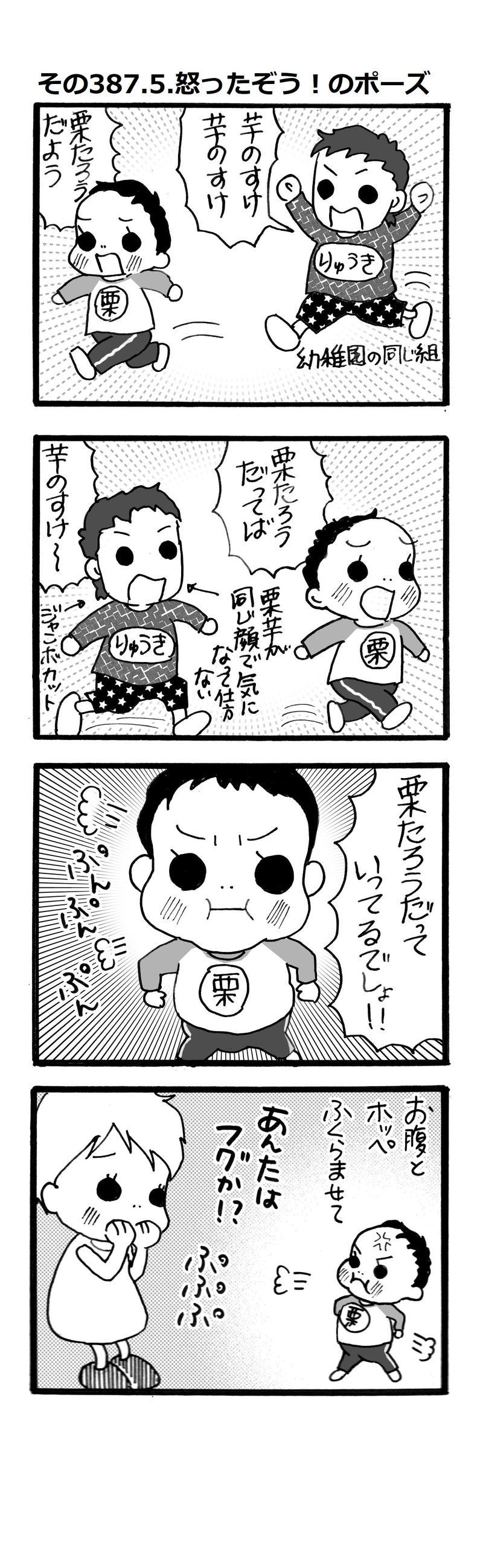 """その387.5.栗たろうの""""怒ったぞう!""""ポーズ"""