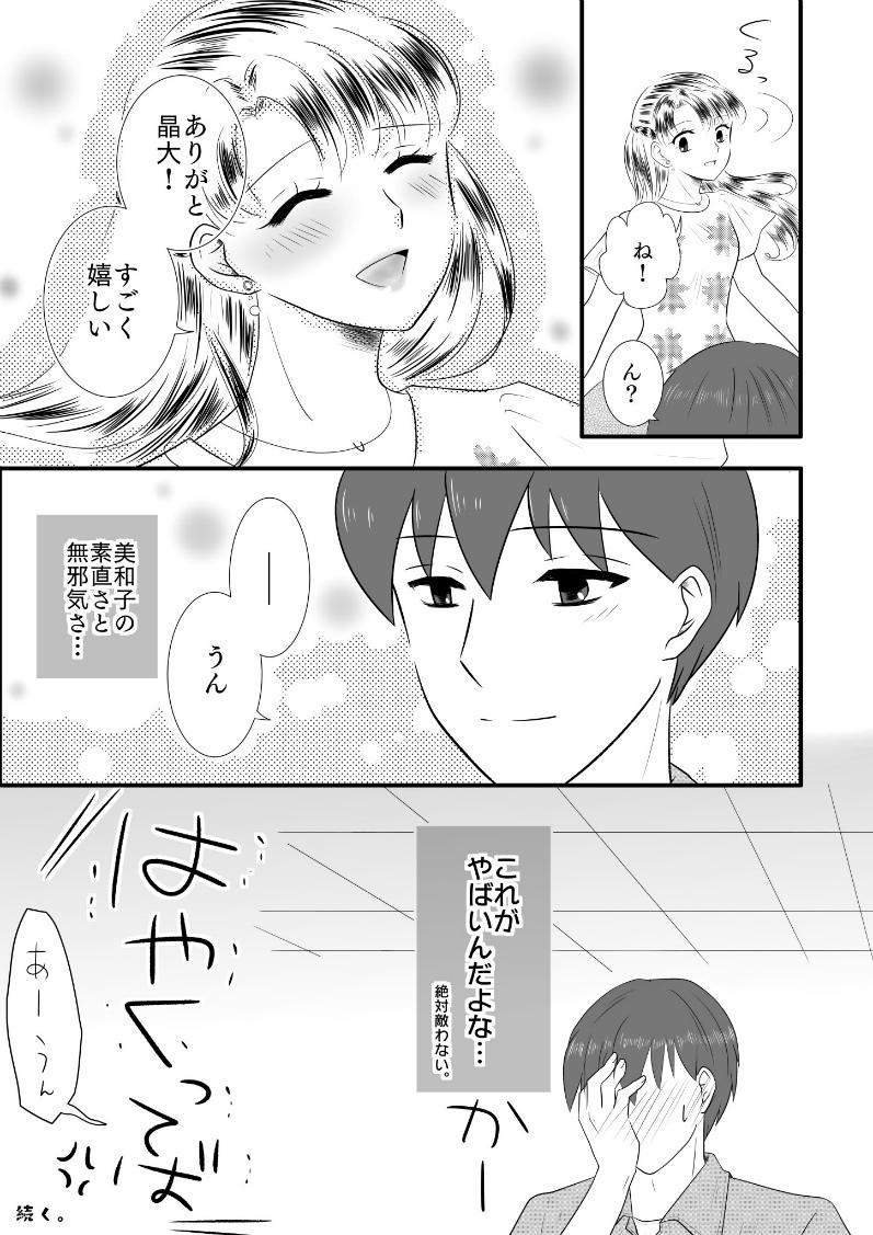 初めてのデート(前編)