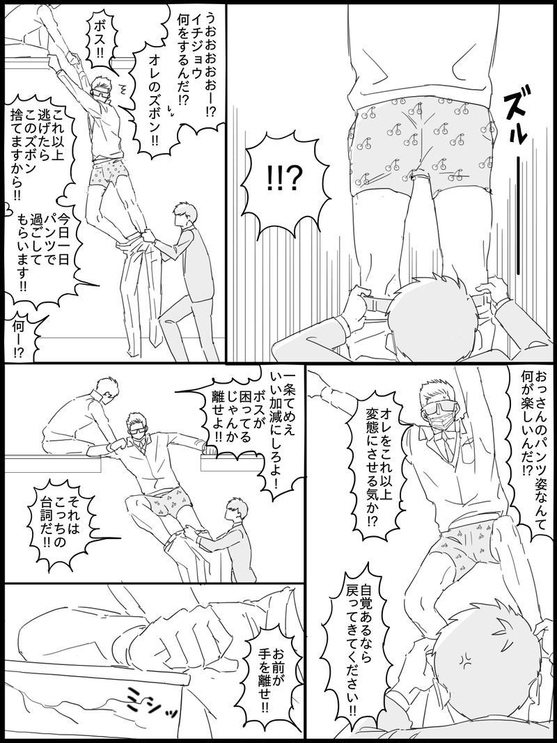 9話「ヒド!!」