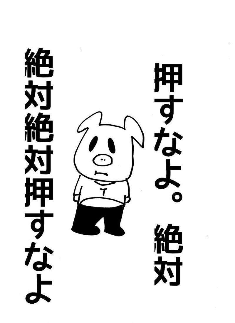 第二十話 OSUNAYO