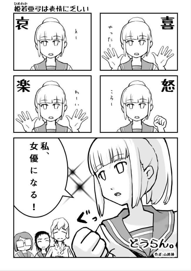 「姫若亜弓は表情に乏しい」