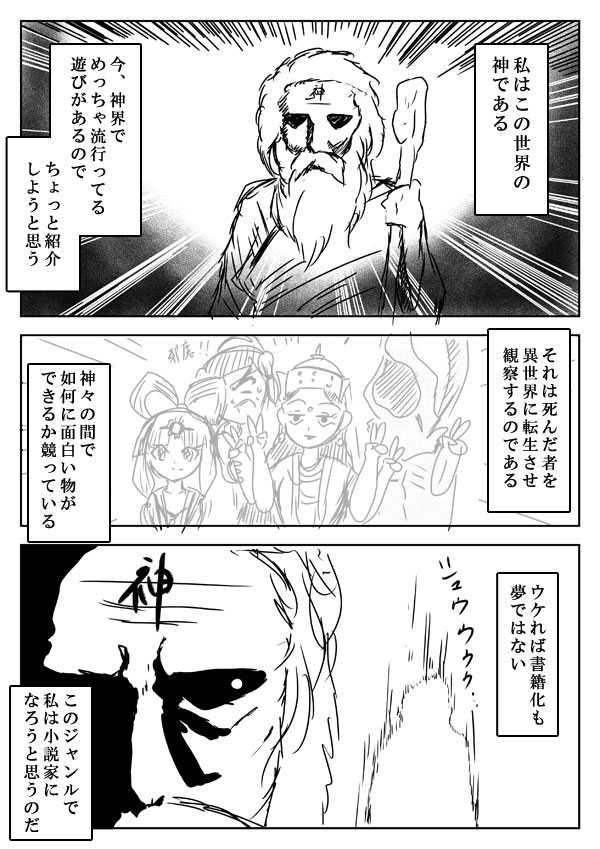 LAST CASE【小説家になろう、と神は言った】