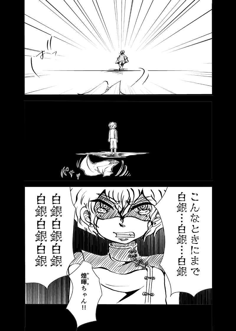 4話「雪月花狂想曲・参」
