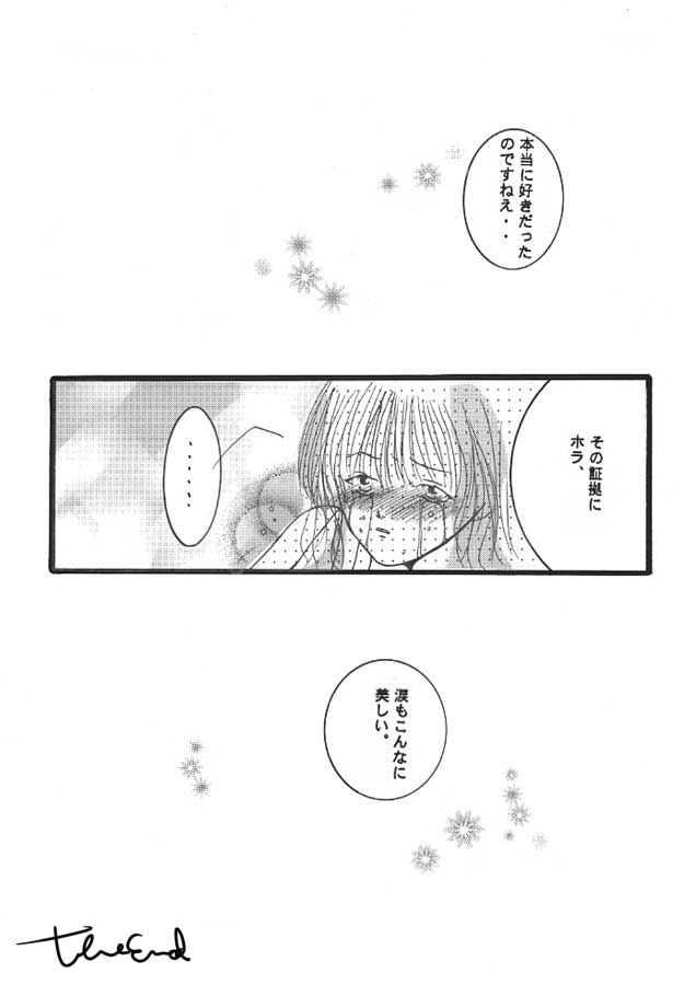 先天よいこ(きれいになりたい2)