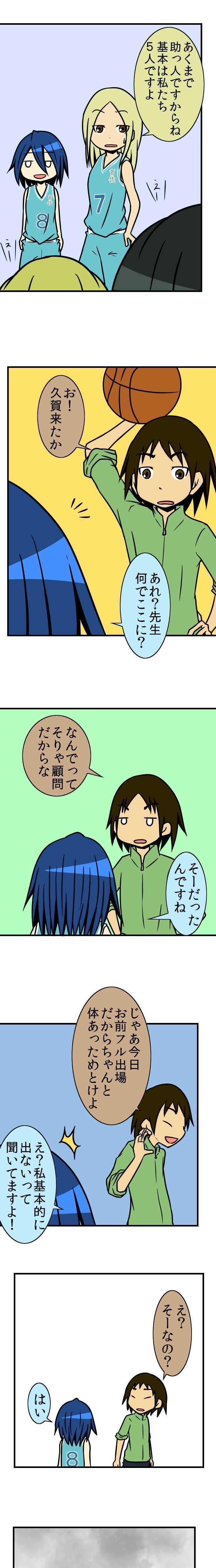 32術目:忍ぶ助っ人(其の壱)
