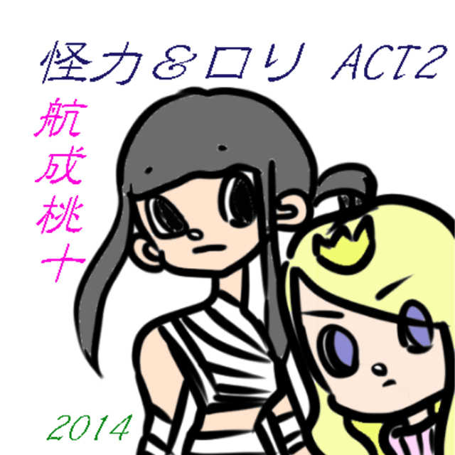 怪力&ロリ ACT2