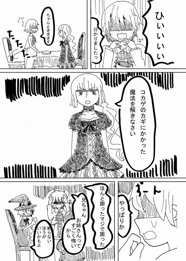 アイカギ屋 第4話 (6)魔法の除光液