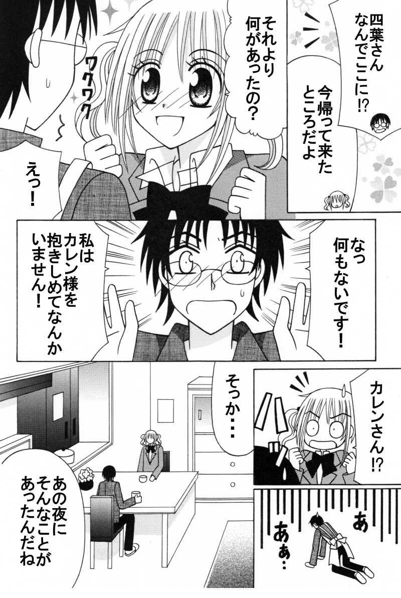 第13話:ヤキモチ焼き合戦(その1)