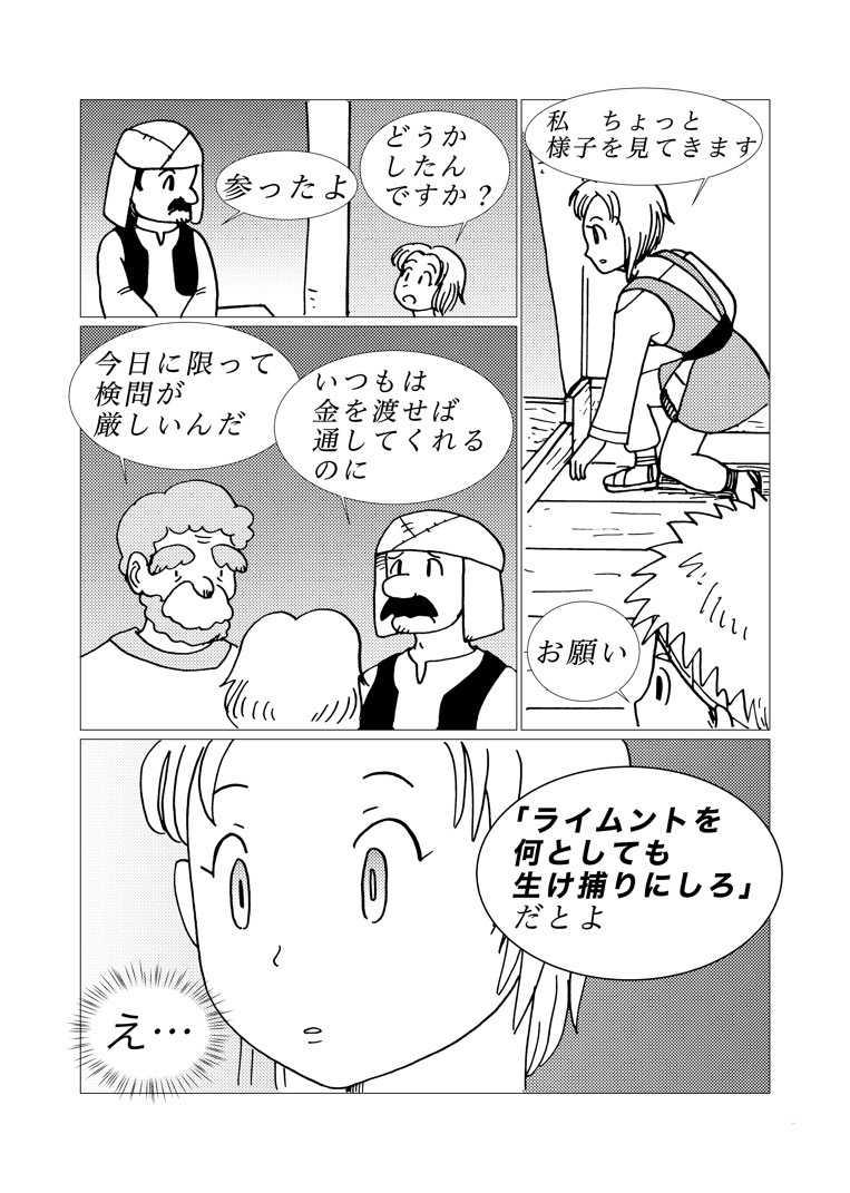 カサンドラ39話