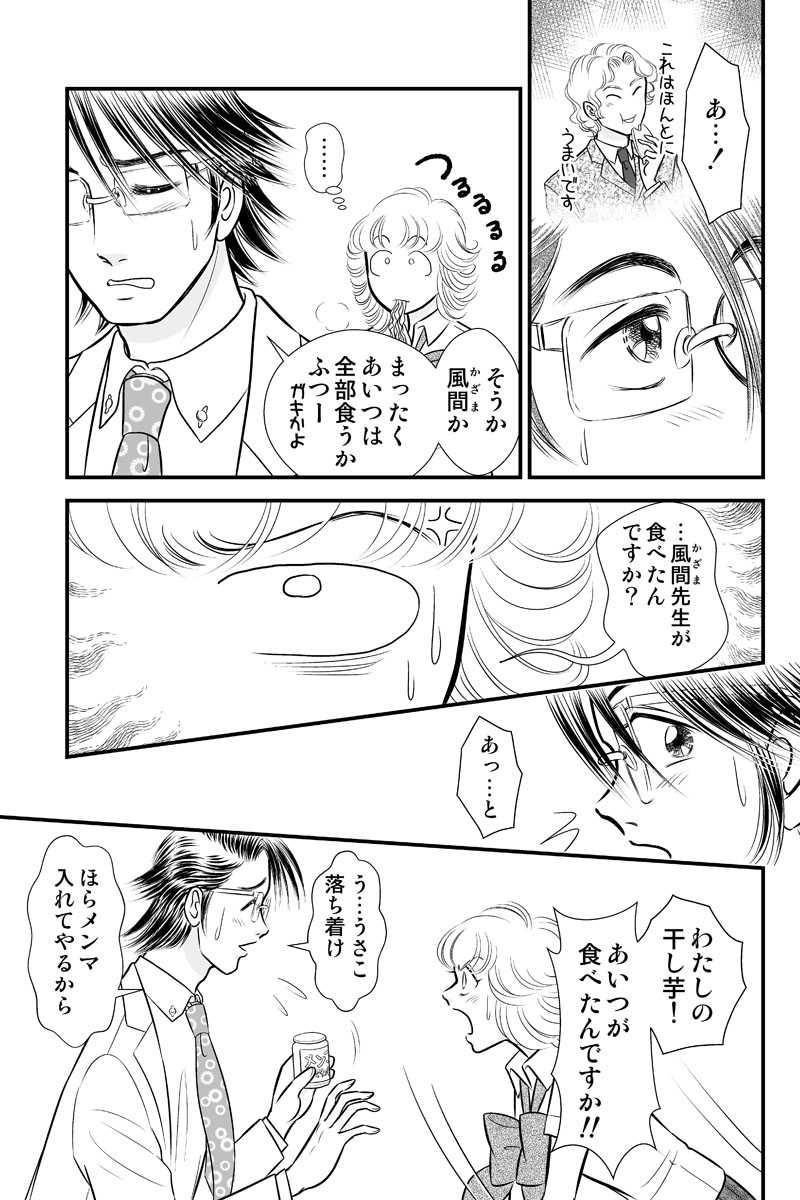 第二章8時限目「坊やだからさ」