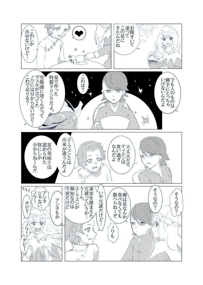 04 星食の子