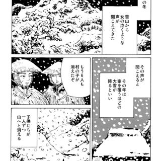 第八十一夜:雪女郎の話