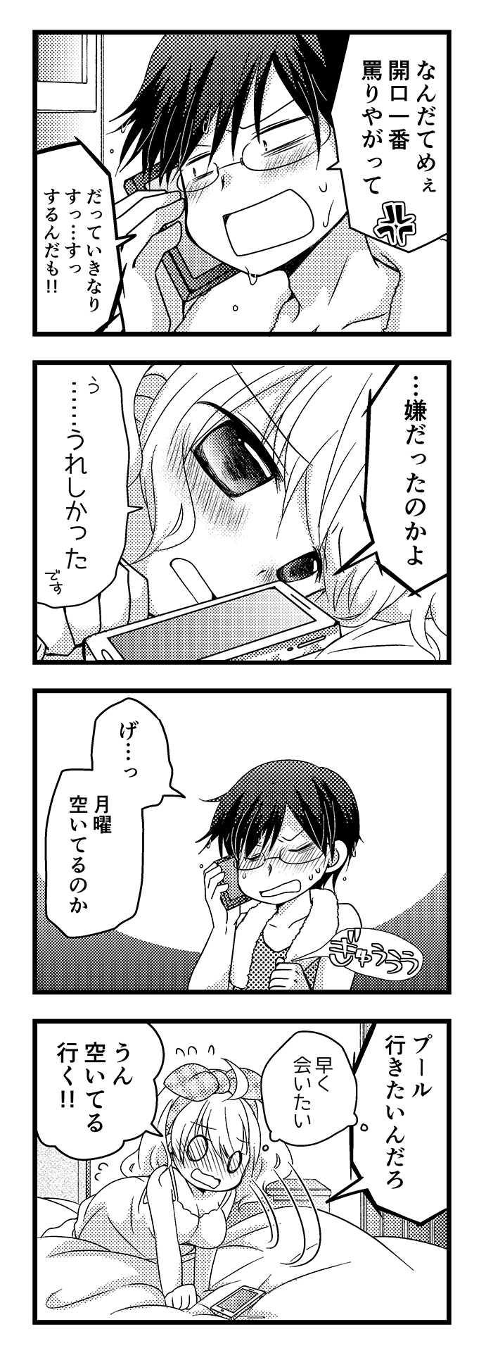 Sweet×Summer・11