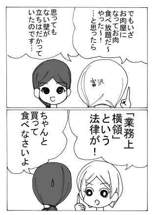 9回目(富沢さんの新人時代編)