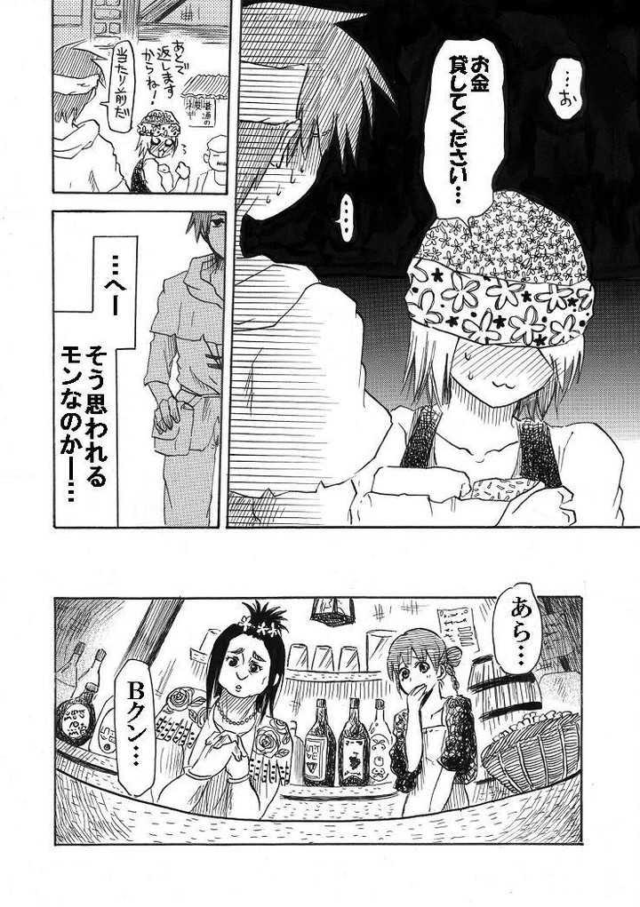 (14年11月作)死んだ姉を有効活用する少年(尻すぼみ)