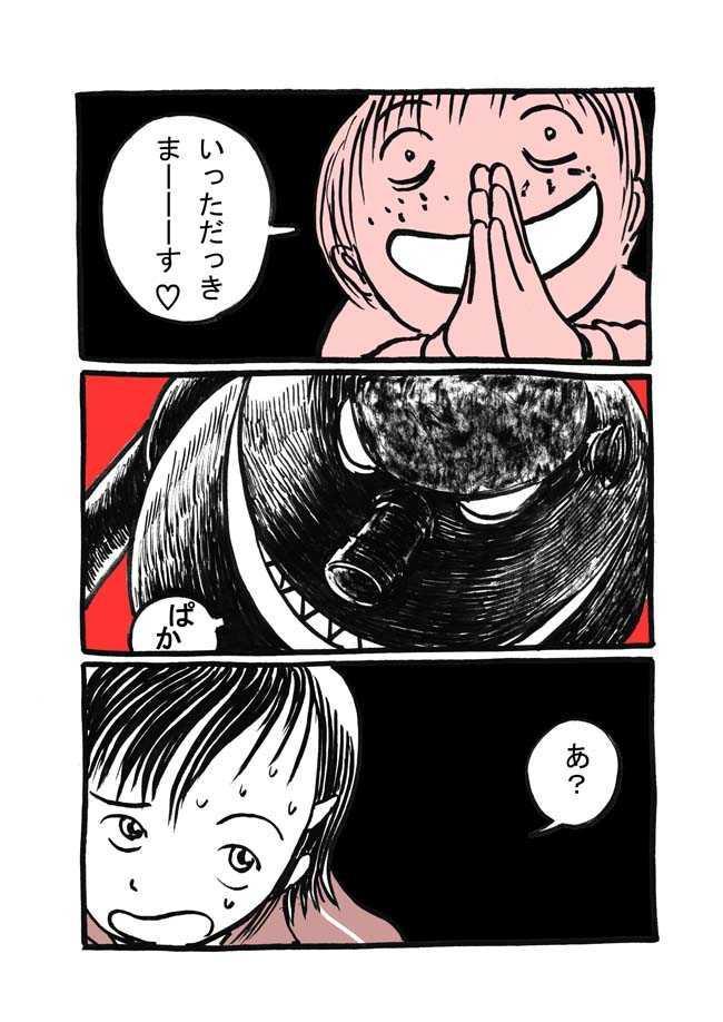 九話目「大食いジャッキー」