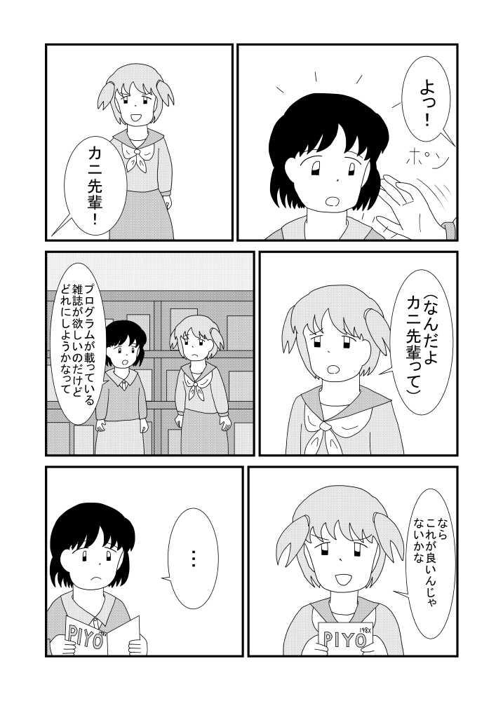 第06話 ソノシート編 その1