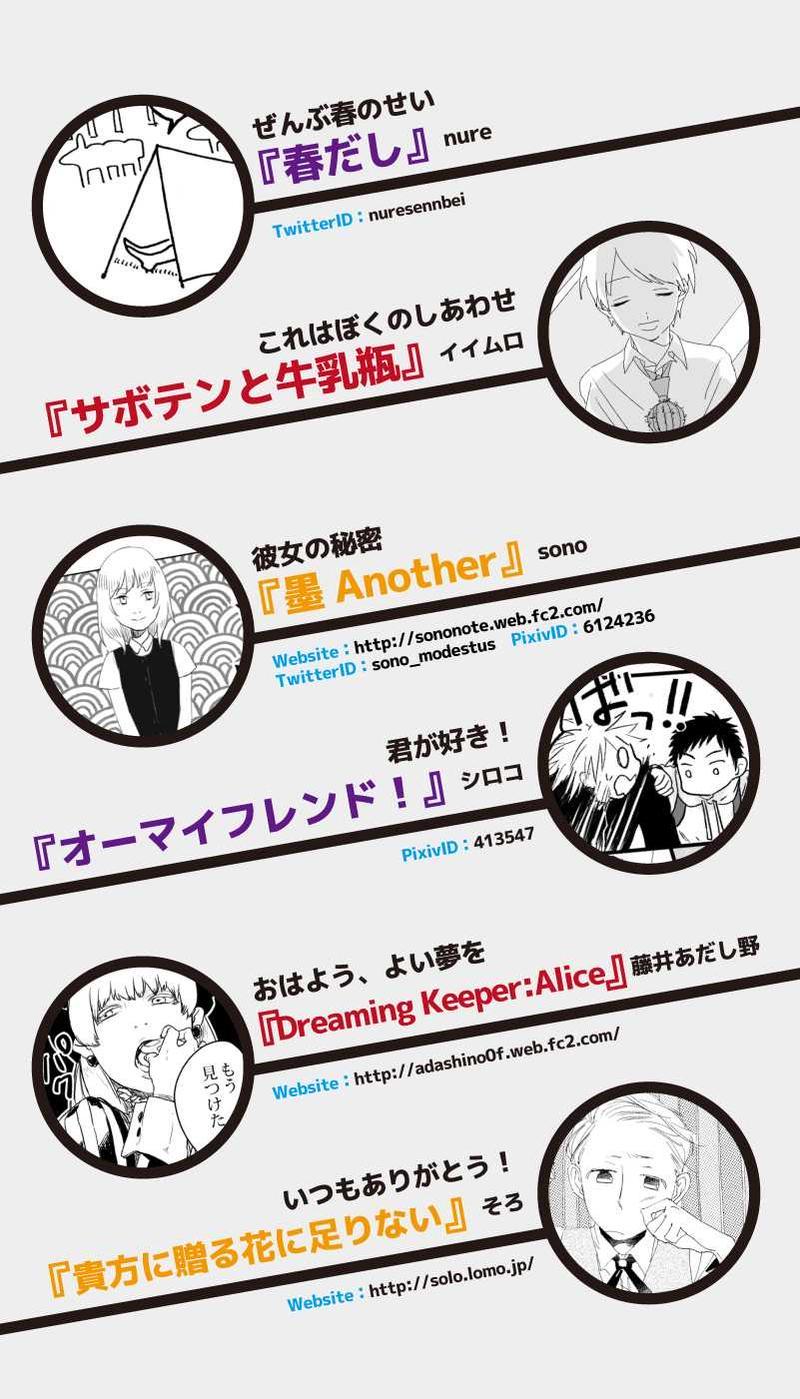 #01「あれもこれも、それも」【メリメロ創刊!!】