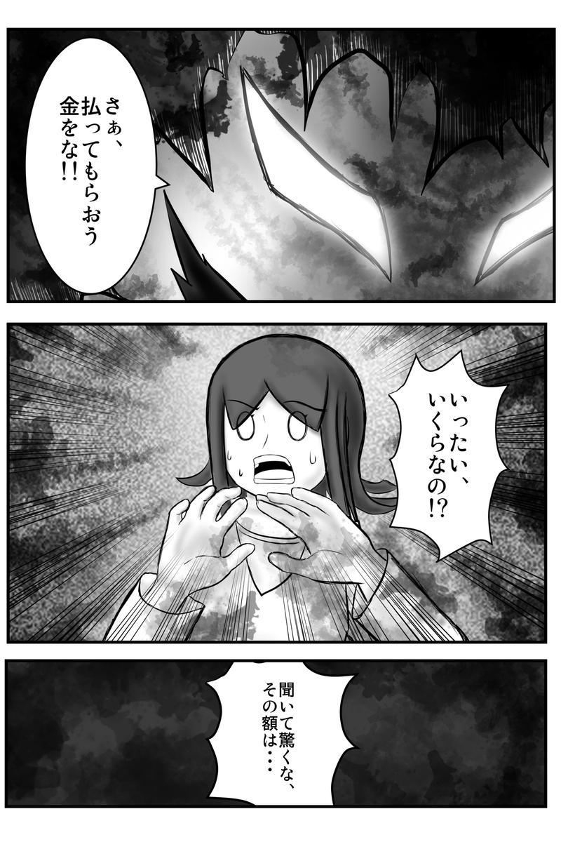 悪魔の勘違い 後編