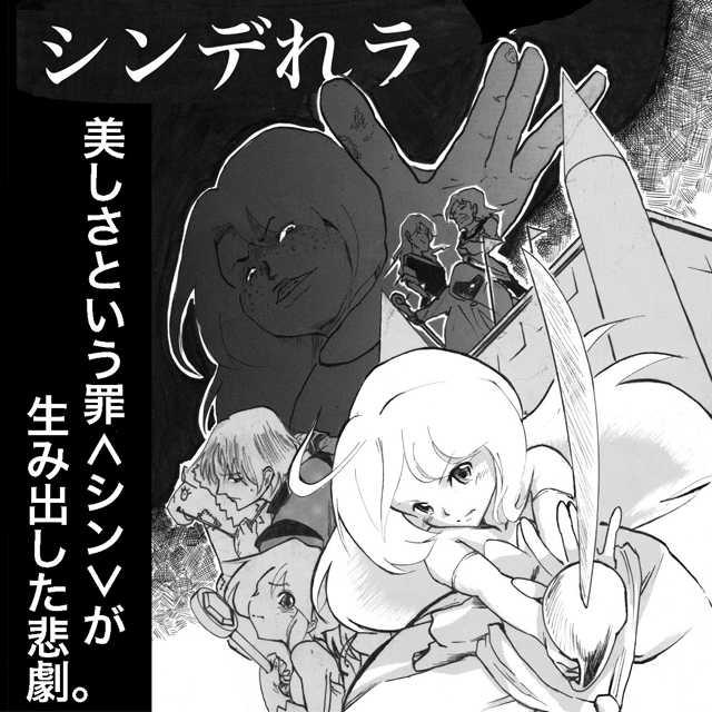 「シンデれラ」短編集