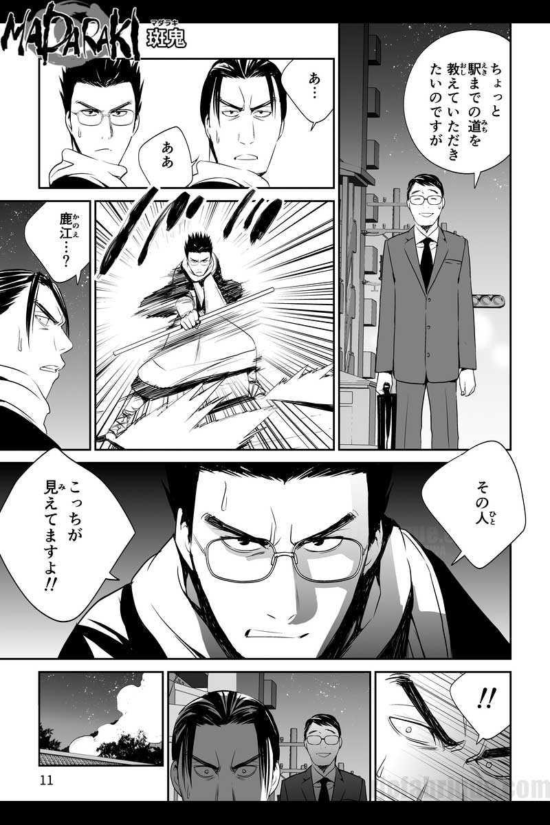 #15 襲撃者(2)