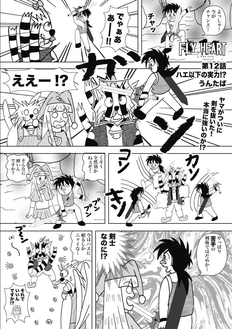 第12話_ハエ以下の実力!?