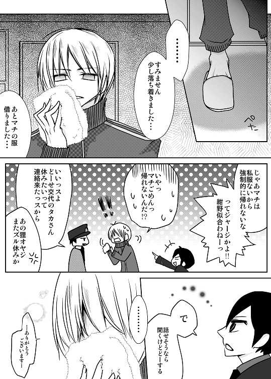 5話 紺野