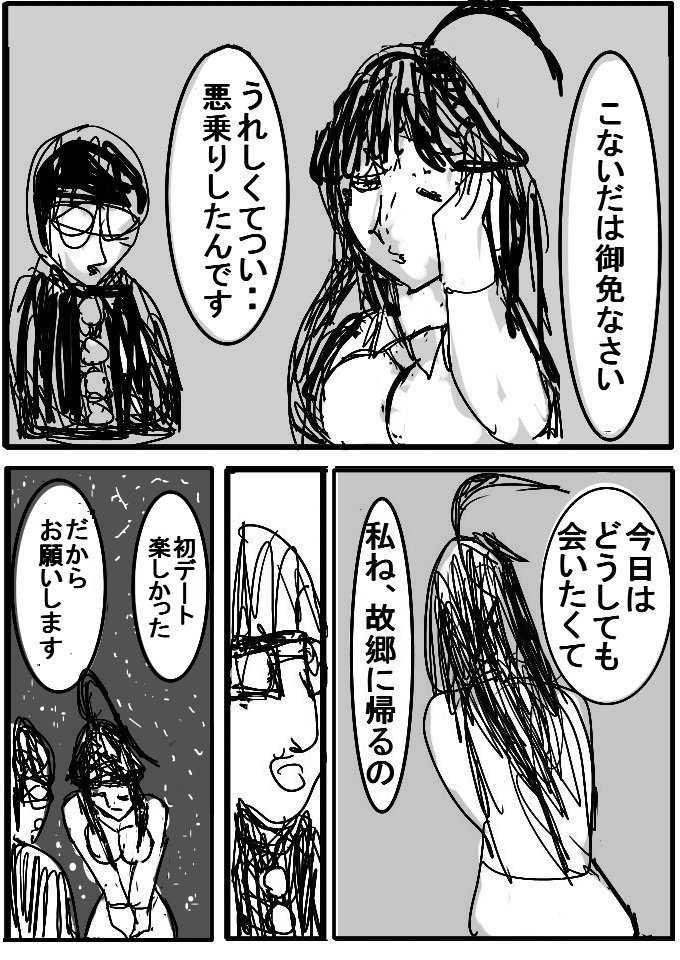 オナ禁倶楽部・オナコメット・前篇