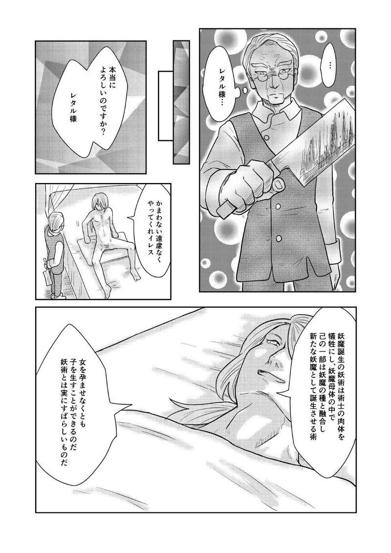 第七話【後編】