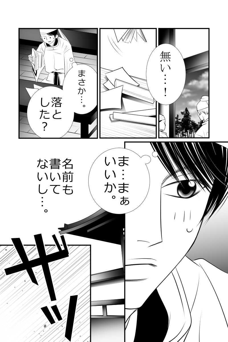 第11話 行き違う手紙