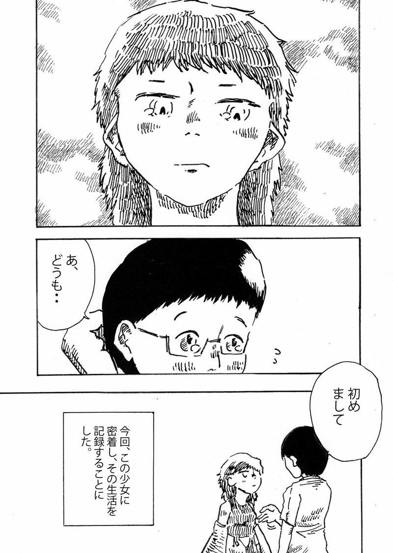 さいごのひと/前編