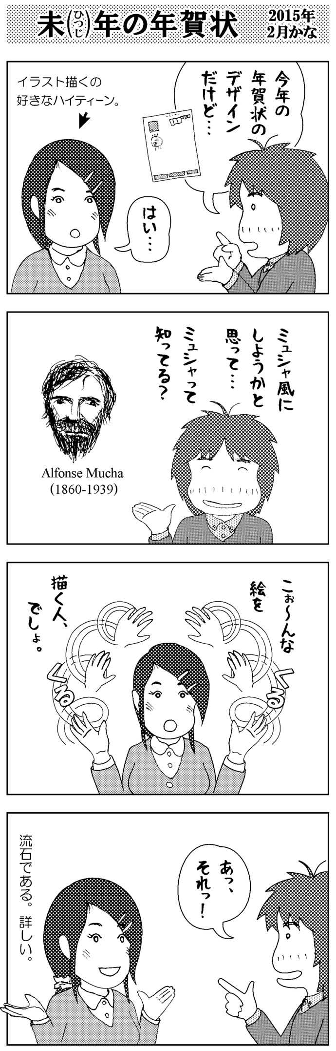 未(ひつじ)年の年賀状