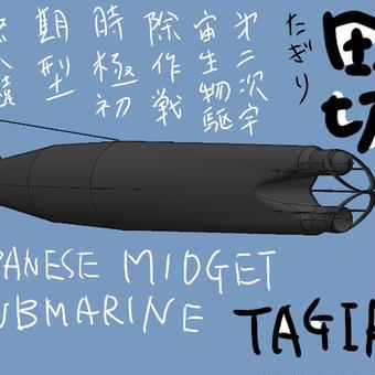 特殊潜航艇 田切 極初期型
