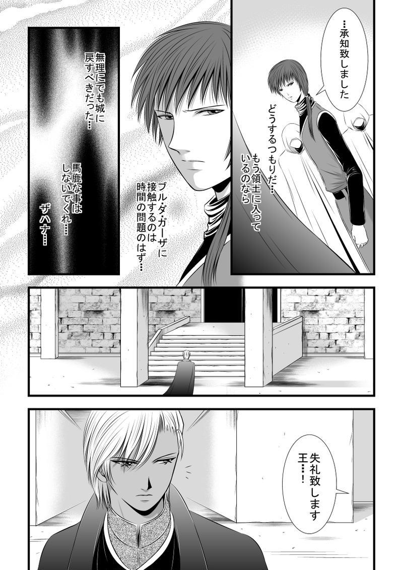 第14話・接触(4)
