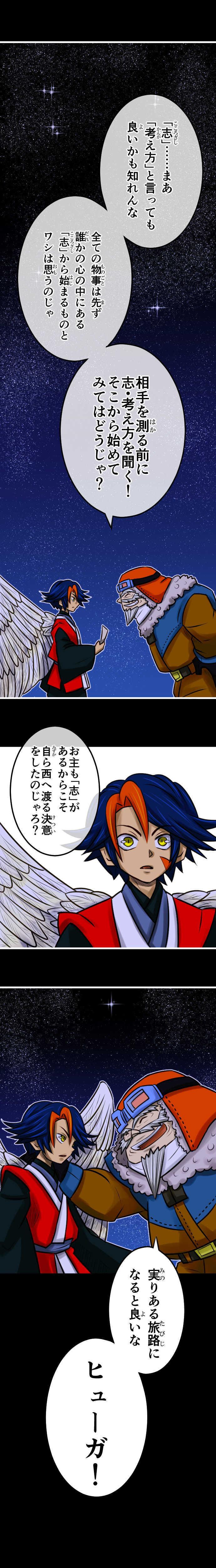 第7話 尊敬する西の鷲