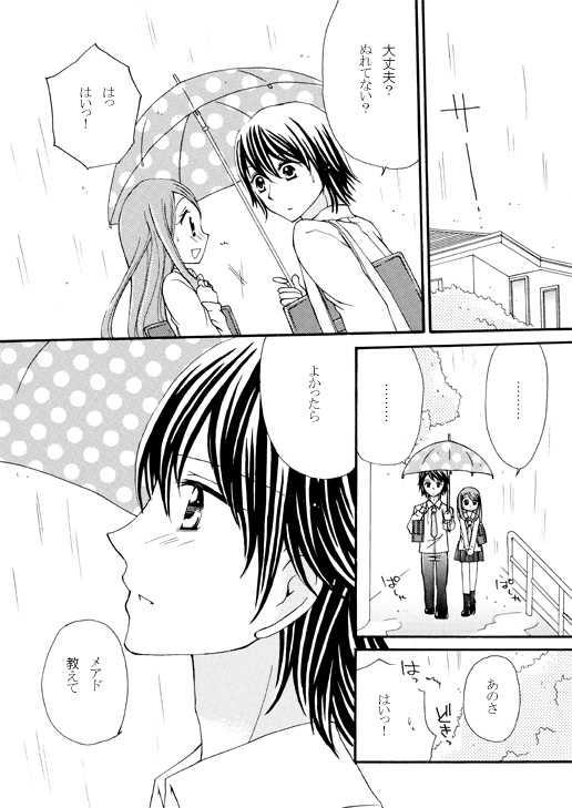 #01 みくにくんと雨の日。