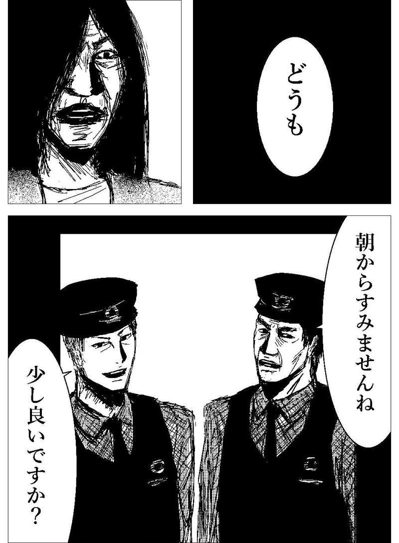 森のオバさん(後編)