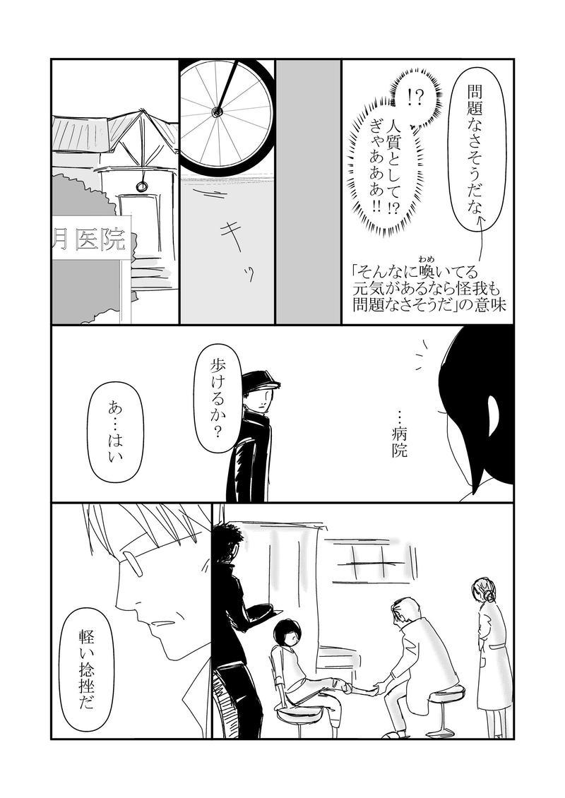 2話 夕焼け