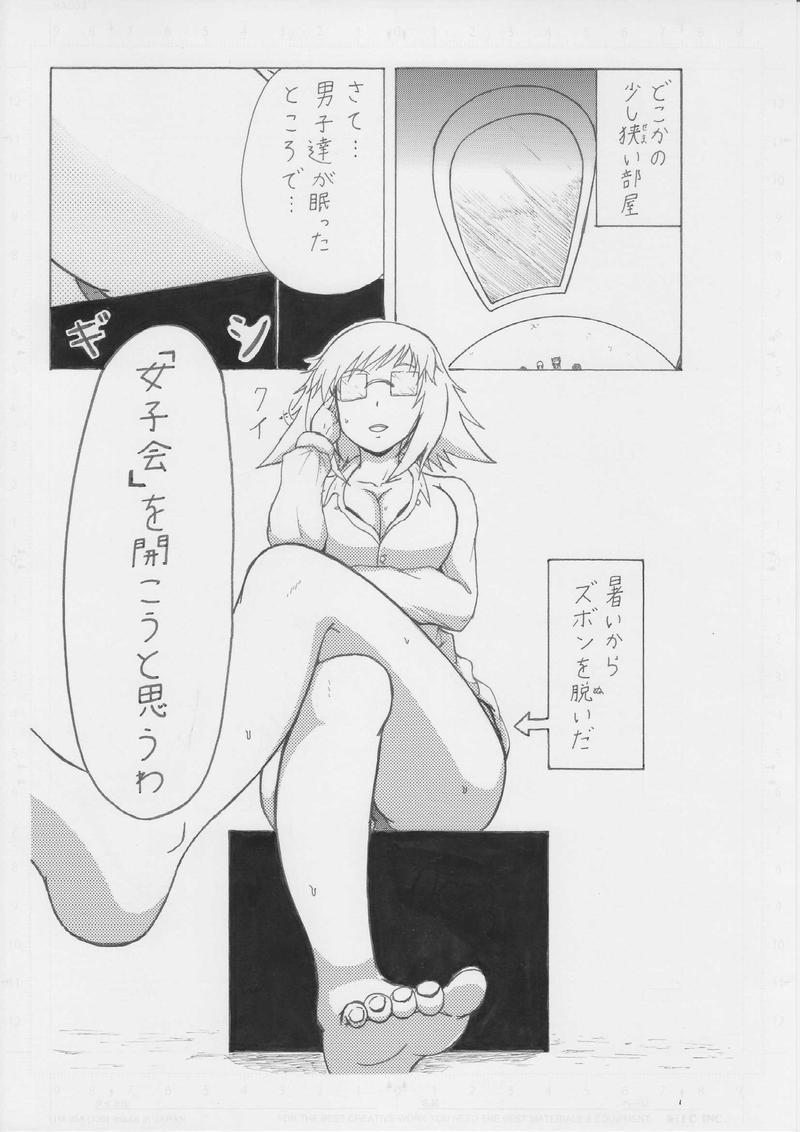 短編 第71・5話 女子会