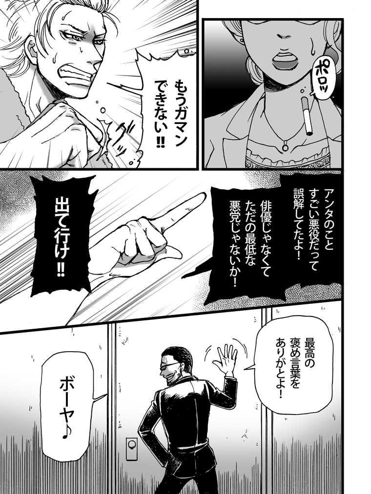 こわモテ!【第六話】