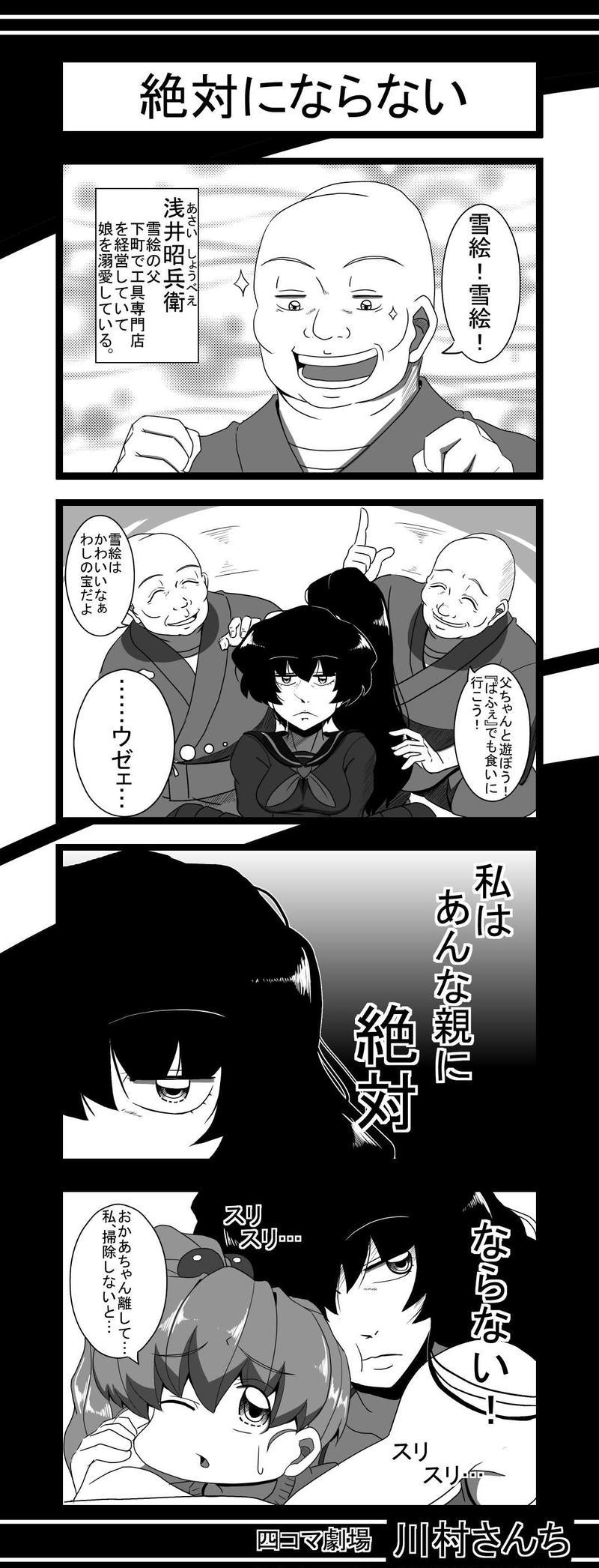 川村さんち 5話