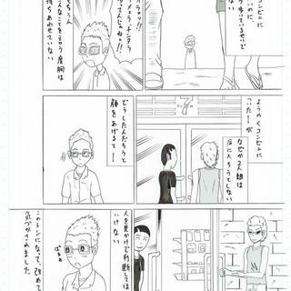 寺野サウルス短編集