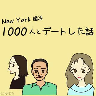 ニューヨーク婚活日記 1000人とデートした話