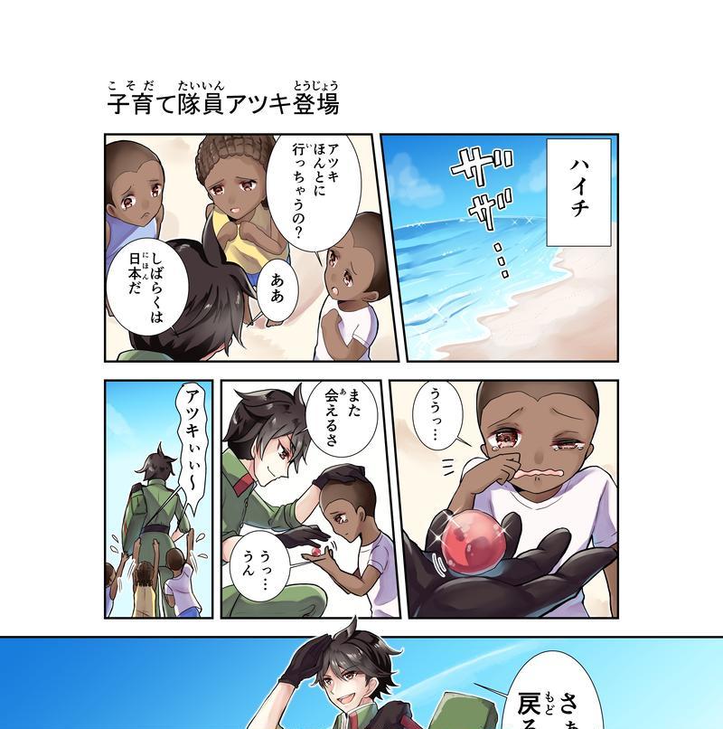 子育て隊員アツキ登場