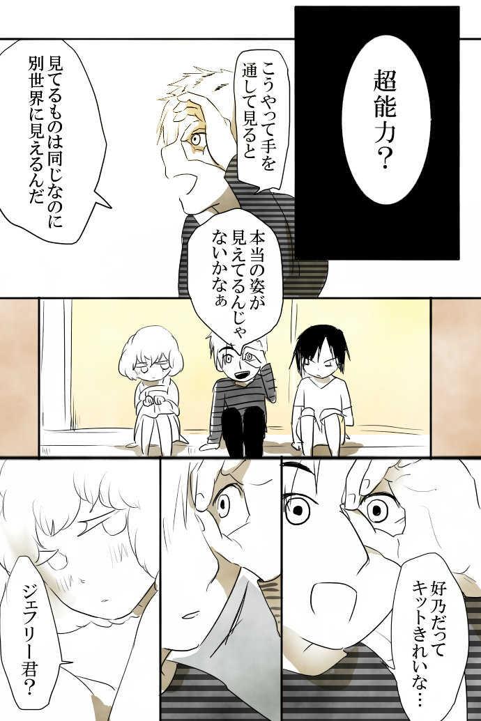 No.3「梅木 好乃」