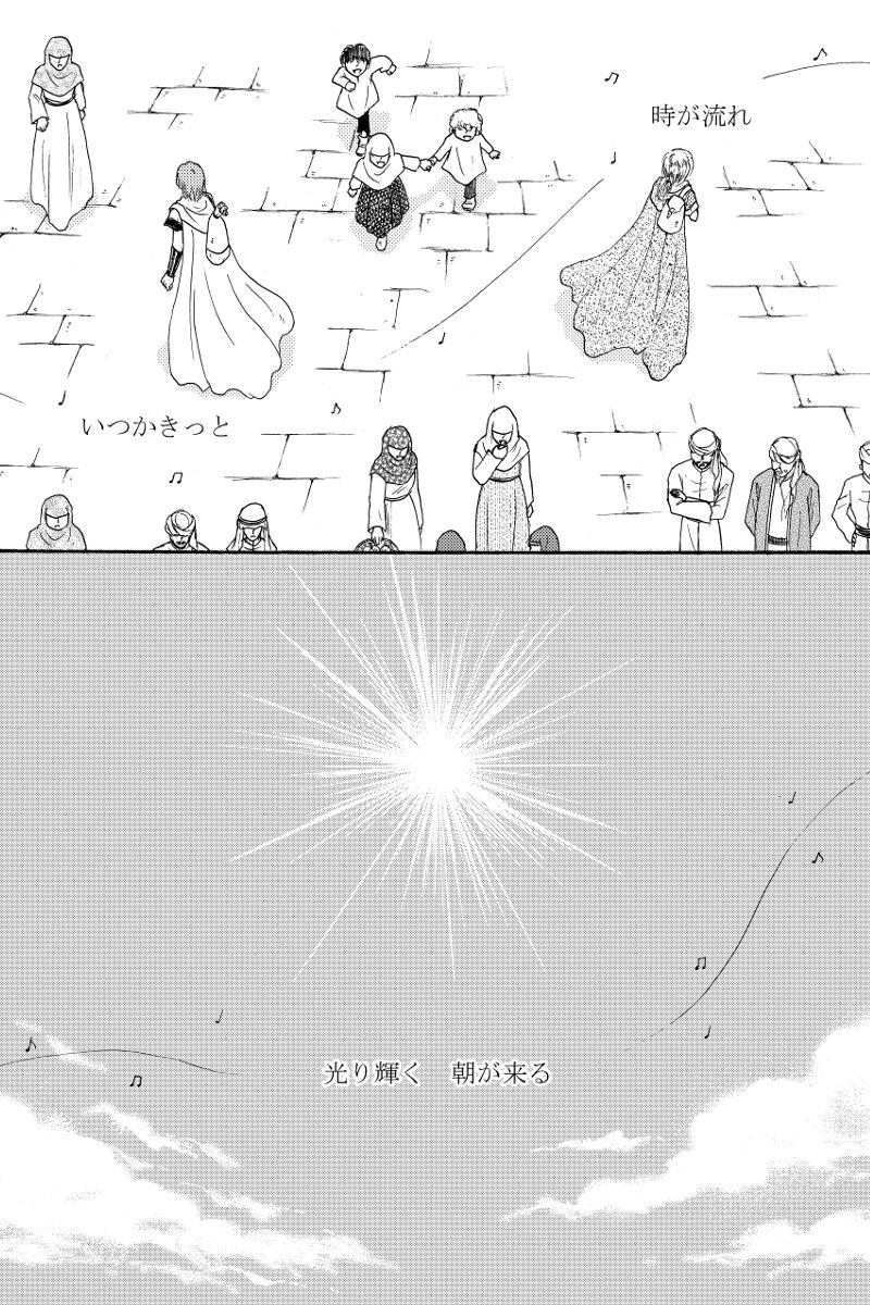 第3話「蒼色の祝歌」③