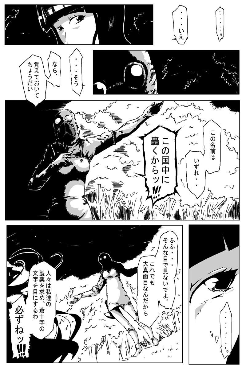 魔獣狩りの魔女 7話