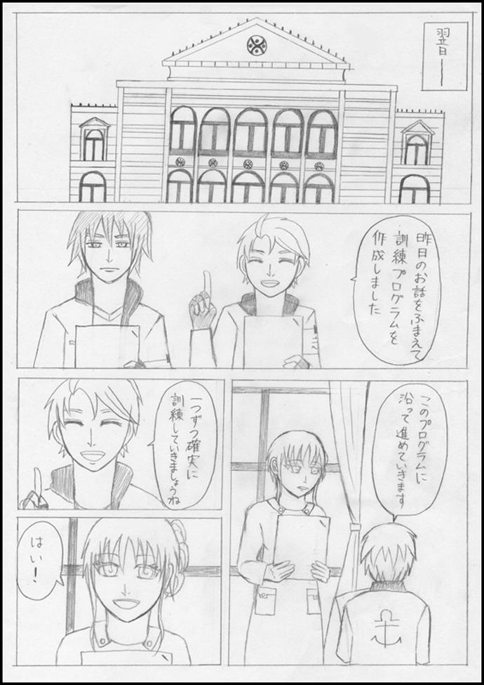CASE3:歌姫の子守歌